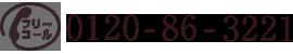 フリーコール0120-86-3221
