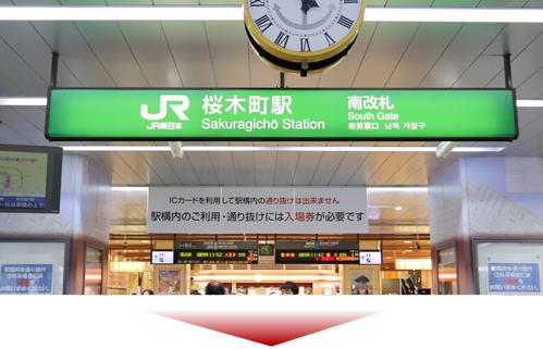 JR桜木町駅南改札を出てください。