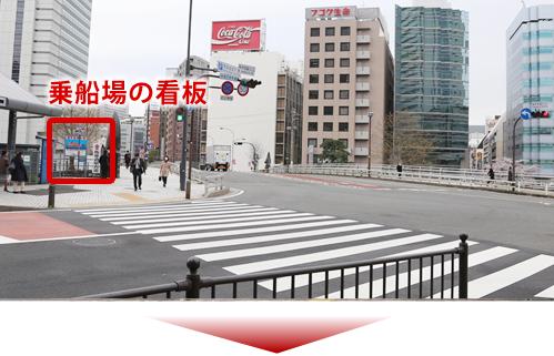 ⑤ クロスゲートを左手に見ながら、まっすぐ歩くと乗船場の看板が見えてきます。
